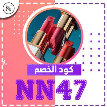 niceonesa coupon
